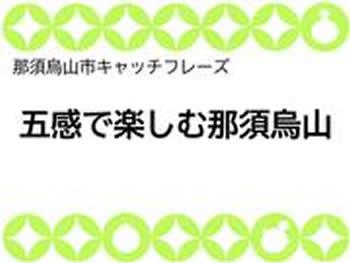 「最優秀賞作品「五感で楽しむ那須烏山」」の画像