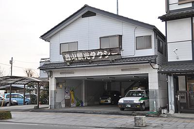 烏山観光タクシー