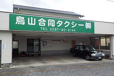烏山合同タクシー