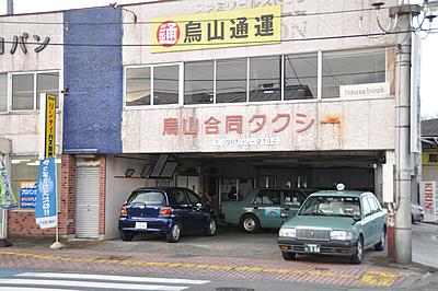 烏山合同タクシー02