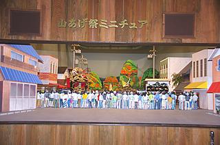 山あげ祭ミニチュア01