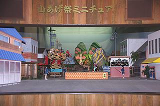 山あげ祭ミニチュア02