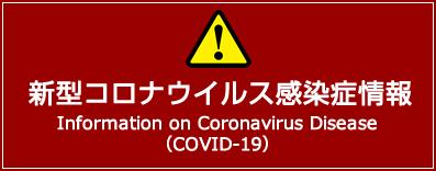 新型コロナウイルス感染症情報\のピックアップ