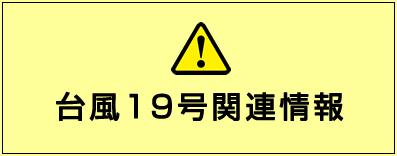 台風19号関連情報\のピックアップ