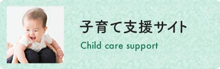 子育て支援サイト